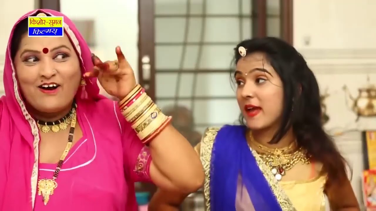 राजस्थान की सबसे ज्यादा चलने वाली कॉमेडी आ गई | Saas Ri Modern Bahu | Rajasthani Comedy