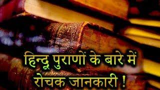 हिन्दू पुराणों के बारे में रोचक जानकारी ! Interesting Information About Hindu Puranas !