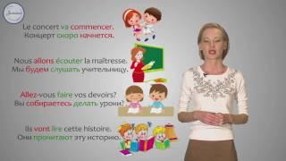 Французский язык 5 класс. Futur proche  Ближайшее будущее время