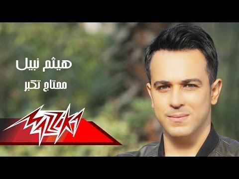 Mehtag Tekbar - Haitham Nabil محتاج تكبر - هيثم نبيل