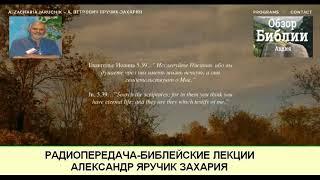 Киелі кітап дәрістер кн.Авдия-Радиобағдарлама Александр Захарии-Яручик