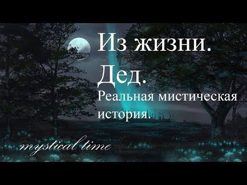 Мистические истории из реальной жизни.  Дед.