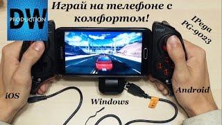 Универсальный bluetooth геймпад iPega 9023 Android, iOS, Windows