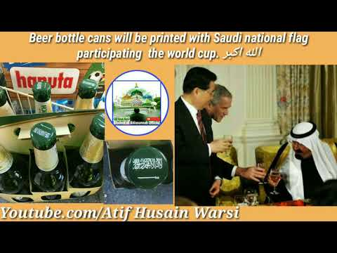 Beer bottle cans will be printed with Saudi national flag | Sharab ki bottle me chapega Kalma 😱