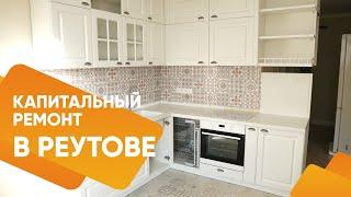 Ремонт 2-х комнатной квартиры за 1.400.000 рублей