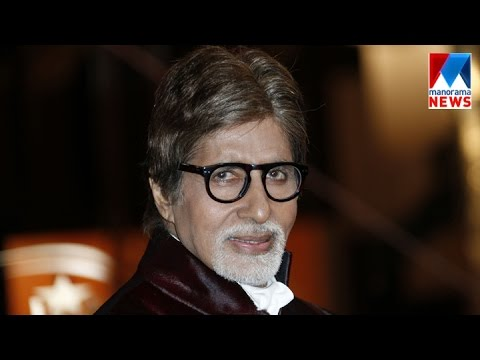 Panama Papers:  records show Amitabh Bachchan joined board meetings via phone | Manorama News