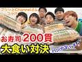 【コラボ】プリッとChannelさんコラボ!お寿司200貫大食い対決!【大食い】【双子】