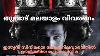 Tumbbad Malayalam   Tumbbad full story explained in malayalam   തുമ്പാട് മലയാളം വിവരണം