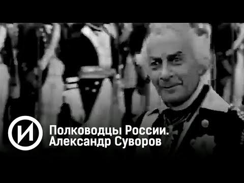 Полководцы России. Александр