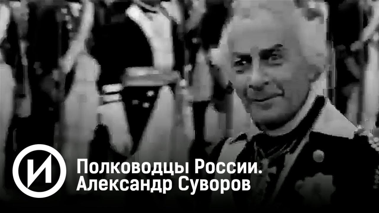 Полководцы России. Александр Суворов. Документальный фильм. @История