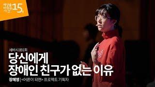 당신에게 장애인 친구가 없는 이유 | 장혜영