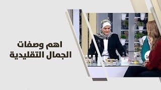 سميرة كيلاني - اهم وصفات الجمال التقليدية