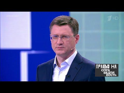 Гость Александр Новак. Право на справедливость. Выпуск от 25.02.2020