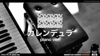 【魔王魂公式】カレンデュラ ピアノバージョン