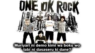 One Ok Rock - Koukai Yaku Ni Tatazu (With Lyrics)