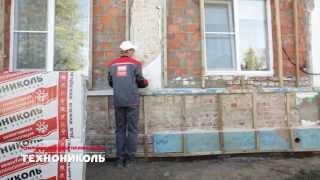 ТЕХНОНИКОЛЬ. Утепление дома с фасадом из сайдинга (видеоинструкция)