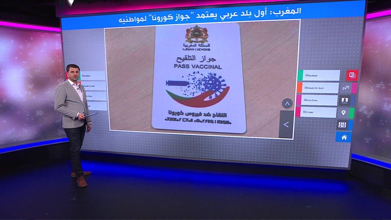 المغاربة منقسمون حول -جواز اللقاح- بعد منع دخول الأماكن العامة دونه  - نشر قبل 1 ساعة