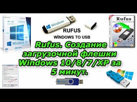 RUFUS 2.11 TÉLÉCHARGER