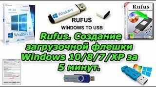 Создание загрузочной флешки Windows 10/8/7/ХР за 5 минут.