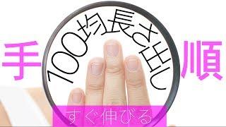 【ALL100均】スカルプ不要!簡単に爪を長く伸ばす方法♡100均シルク thumbnail