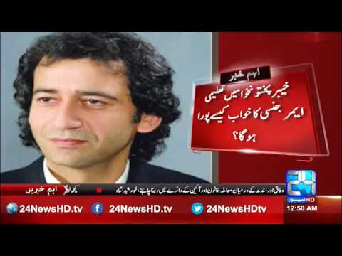 24 Breaking : KPK education minister turned out to be FA pass only