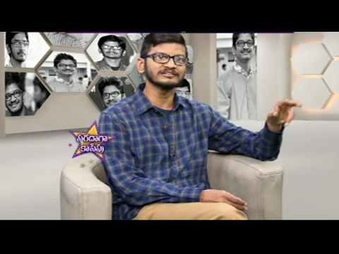 Sakshi Saradaga Kasepu || Lyrics Writer - Anantha Sriram - Exclusive Interview