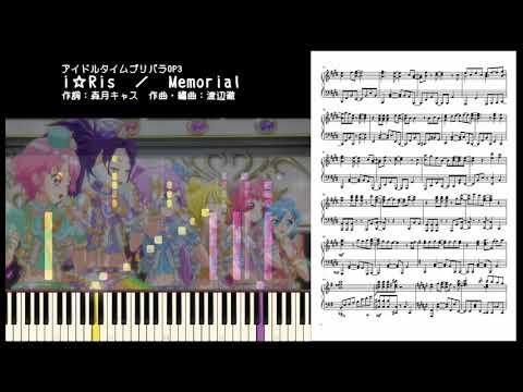 【ピアノ】アイドルタイムプリパラOP3/Memorial+α【楽譜あり】