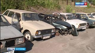 ГТРК Белгород - Вторая жизнь автохлама