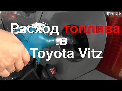 Расход топлива на литровом Toyota Vitz 2005 или про ремонт на СТО
