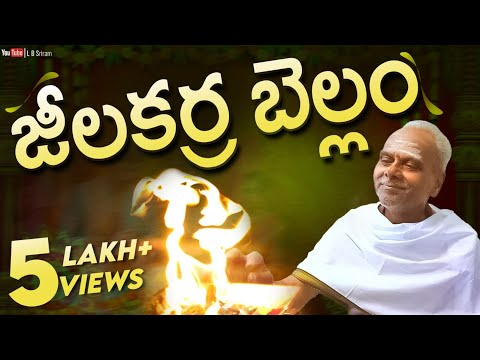 జీలకర్ర బెల్లం | Latest Telugu Short Film 2019 | LB Sriram He'ART' Films