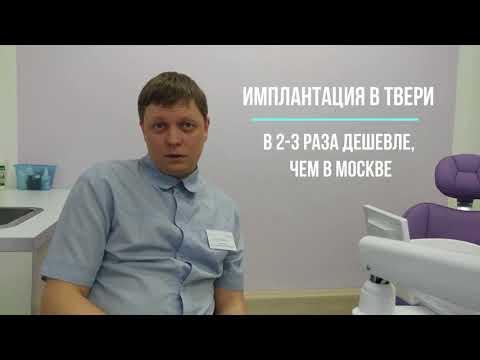 Имплантация зубов, Тверь