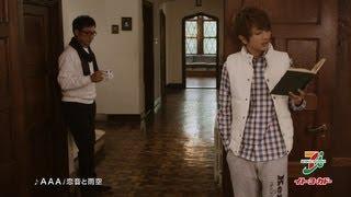西島隆弘 イトーヨーカドー CM Takahiro Nishijima(AAA)/Ken Mitsuishi ...