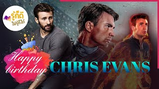 [รู้ก็ดีไม่รู้ก็ได้] Happy Birthday CHRIS EVANS
