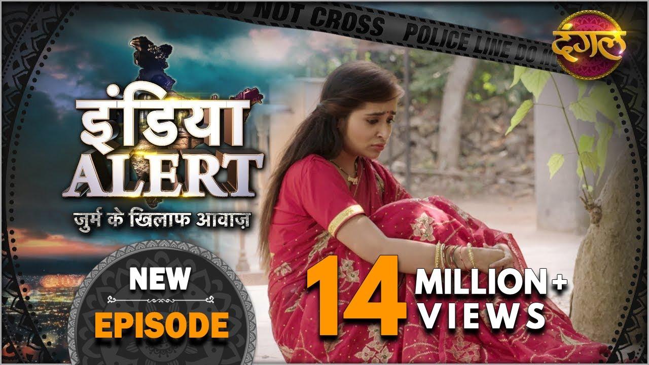 Download India Alert    New Episode 193    Bholi Bhali Biwi ( भोली भाली बीवी )    इंडिया अलर्ट Dangal TV