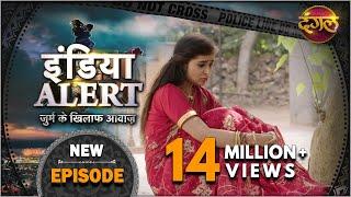 India Alert || New Episode 193 || Bholi Bhali Biwi ( भोली भाली बीवी ) || इंडिया अलर्ट Dangal TV