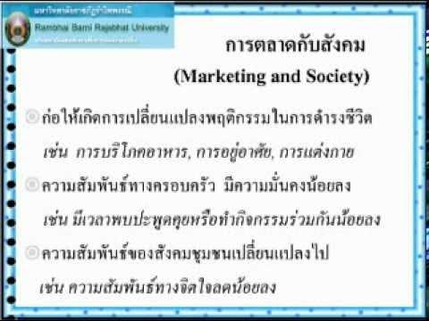 แนวคิดทฤษฎีทางการตลาด กลุ่ม1