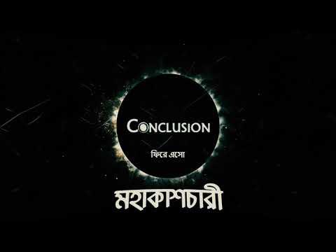 Conclusion- Firey Esho (Audio)