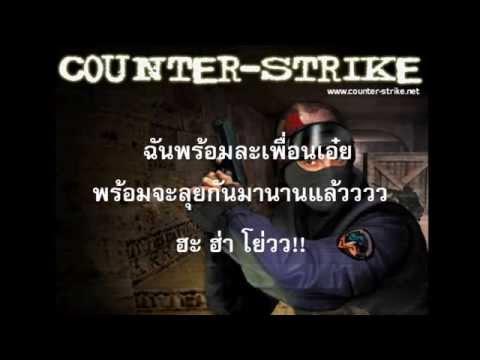 Counter Strike 1.6 [Thai Radio Sound] ฉันพร้อมละเพื่อนเอ๋ย