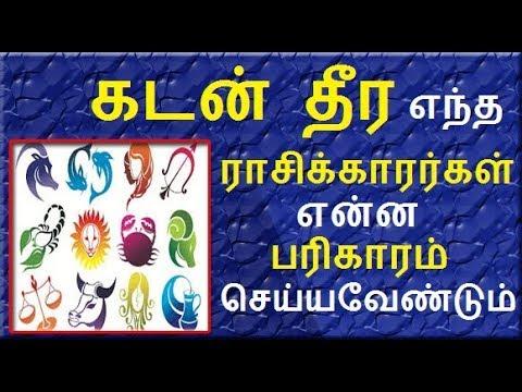 How to repay loan | kadan theera pariharam in tamil | Rasi palangal | kadan theera valigal