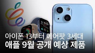 9월 애플 이벤트를 통해 공개될 제품 예상 라인업! 아…