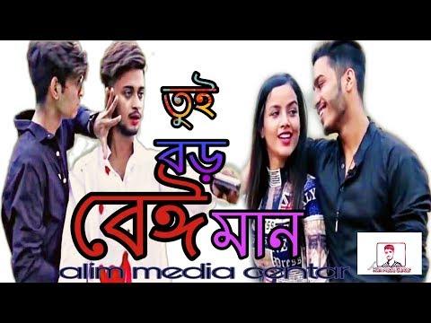Tui Boro Beiman।তুই বড় বেঈমা। Bangla New Song 2019।samz Vai।