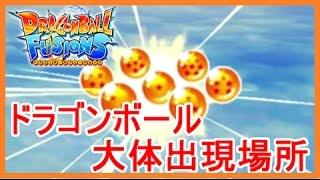 ドラゴンボールフュージョンズ 大体ドラゴンボール出現場所  称号ちょんまげ ! thumbnail