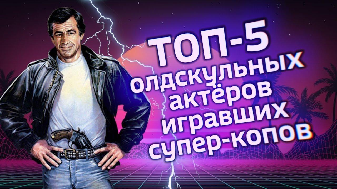 ТОП-5 олдскульных актёров, игравших супер-копов