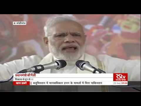 Hindi News Bulletin | हिंदी समाचार बुलेटिन – Sep 25, 2016 (9 am)