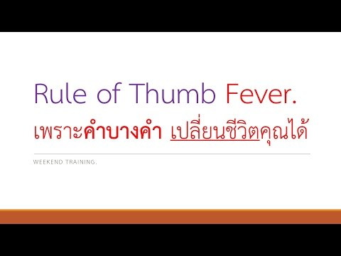 Weekend Training #90   Rule of Thumb Fever เพราะคำบางคำ เปลี่ยนชีวิตคุณได้