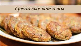 Постные// Вегетарианские гречневые котлеты. Очень вкусные и хрустящие//гречаники