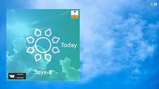Звук-X (Sound-X) - Today (Release from IMPULSIVITY RECORDS)