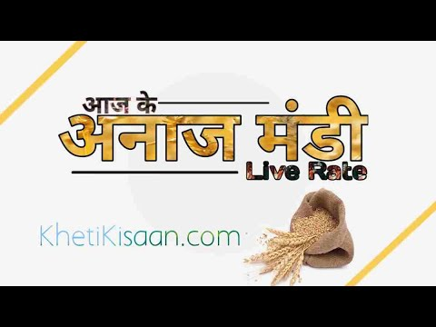 Mandi Bhav 2021 Today E-Mandi Rates by KhetiKisaan
