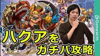 【モンスト】ハクア運極間近でハクア出現!しろのガチ攻略!【GameWith】 thumbnail