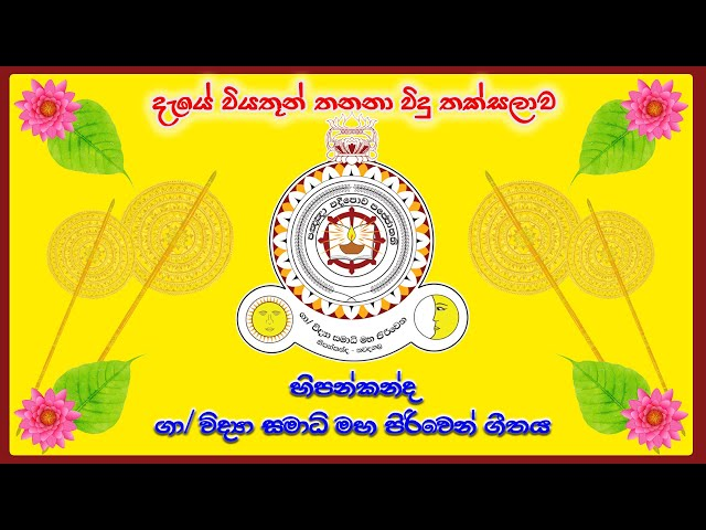 Hipankanda G/Vidya Samadhi Maha Piriven Song l  හිපන්කන්ද ගා/විද්යා සමාධි මහ පිරිවෙන් ගීතය
